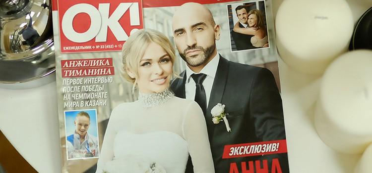 Еженедельник OK! №33 (452) 2015 года.