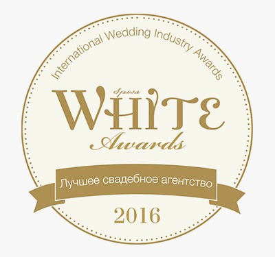 Вторая ежегодная Международная премия в области свадебной индустрии