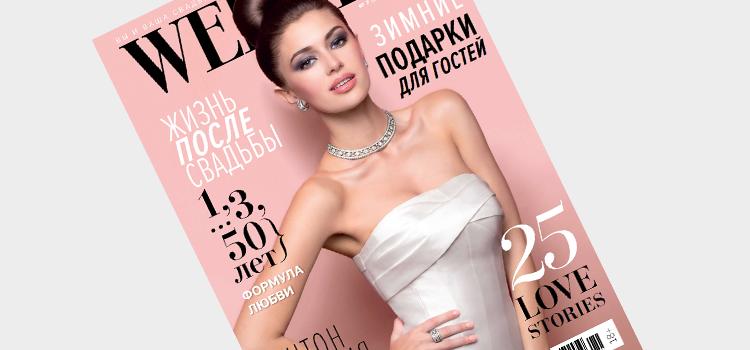 Журнал WEDDING №7 (85) ноябрь-декабрь 2015 года.