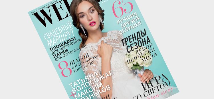 Журнал WEDDING №6 (84) сентябрь-октябрь 2015 года.