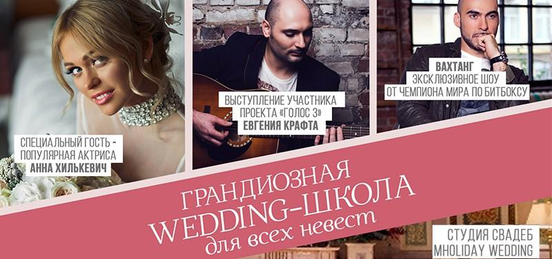 Wedding школа от MHoliday WEDDING состоится 15 ноября!