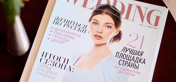 Журнал Wedding №2 (87) март 2016