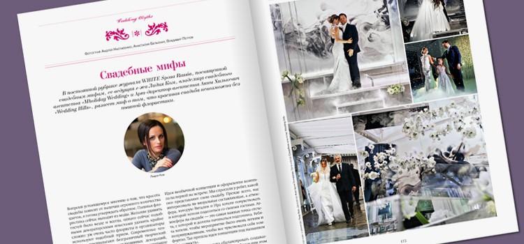 Журнал WHITE Sposa Russia №14 июнь-август 2017 года.