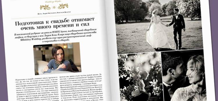 Журнал WHITE Sposa Russia №11июнь-сентябрь2016 года.