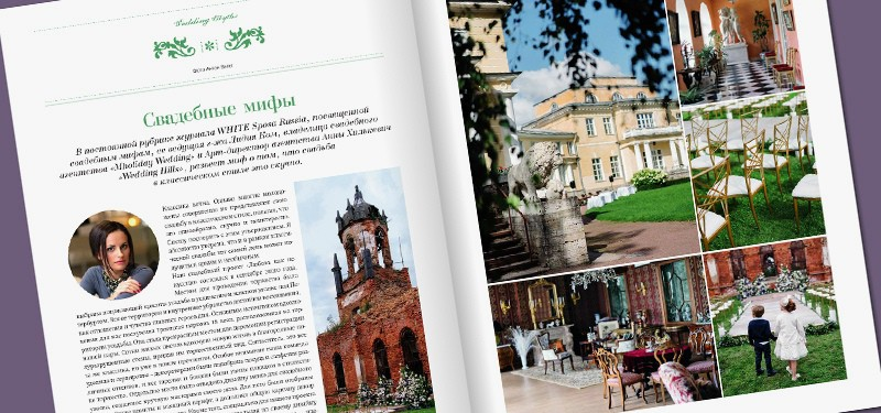 Журнал WHITE Sposa Russia №16 декабрь 2017 – февраль 2018 года.